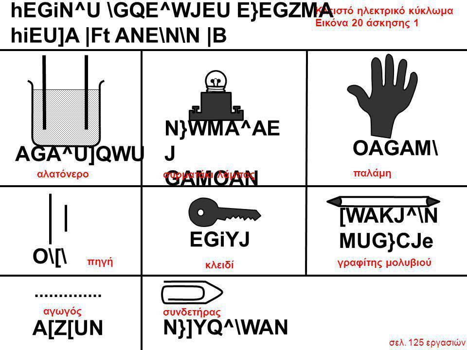 hEGiN^U \GQE^WJEU E}EGZMA hiEU]A |Ft ANE\N\N |B